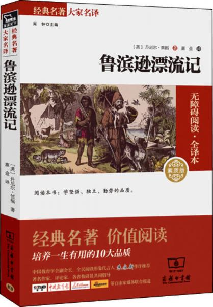 经典名著 大家名译:鲁滨逊漂流记(无障碍阅读 全译本 素质版)