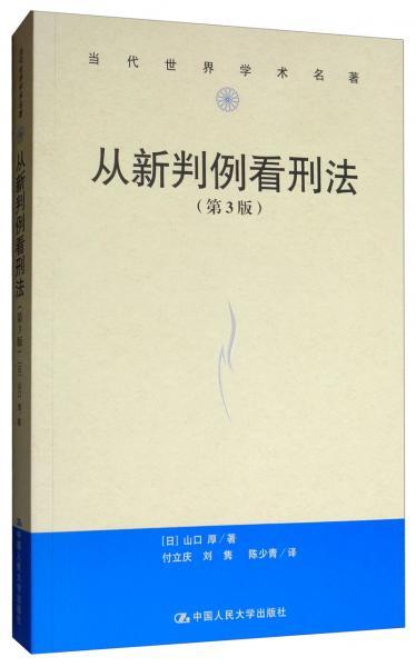 从新判例看刑法(第3版)/当代世界学术名著