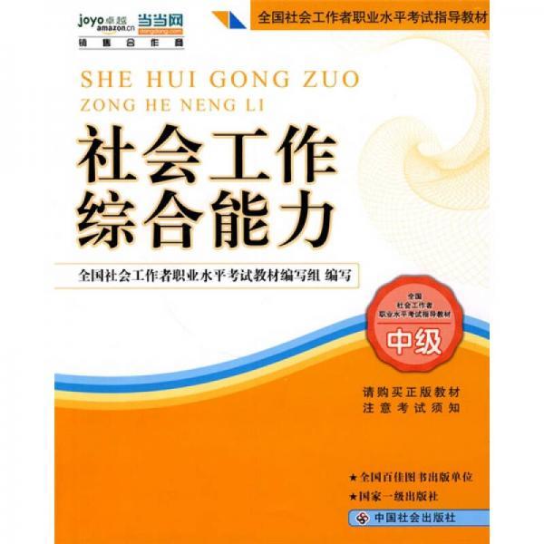 2010全国社会工作者职业水平考试教材:社会工作综合能力(中级)