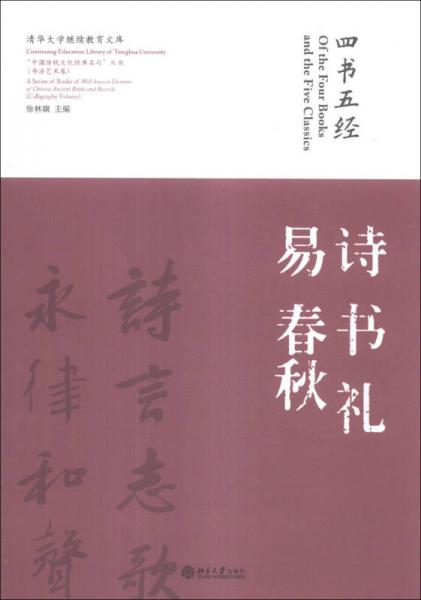 """Classical Chinese Classical Sentences"" Series of Books · Calligraphy Art Volume: Four Books and Five Classics · Poem Book Li Yi Chunqiu"