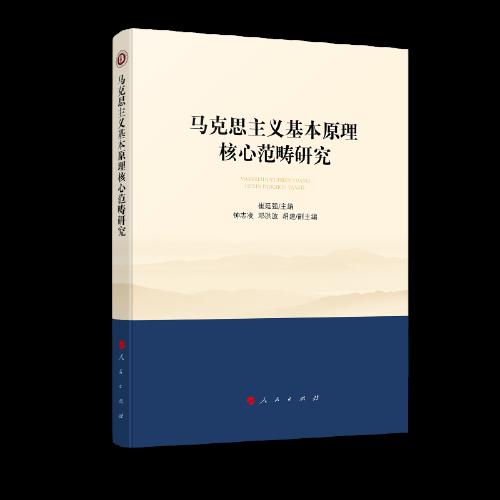 马克思主义基本原理核心范畴研究(西南大学马克思主义理论学科学术文库)