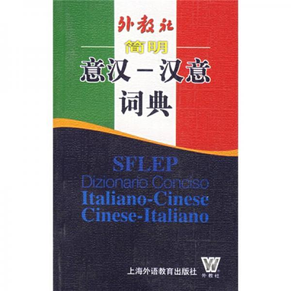外教社简明意汉-汉意词典