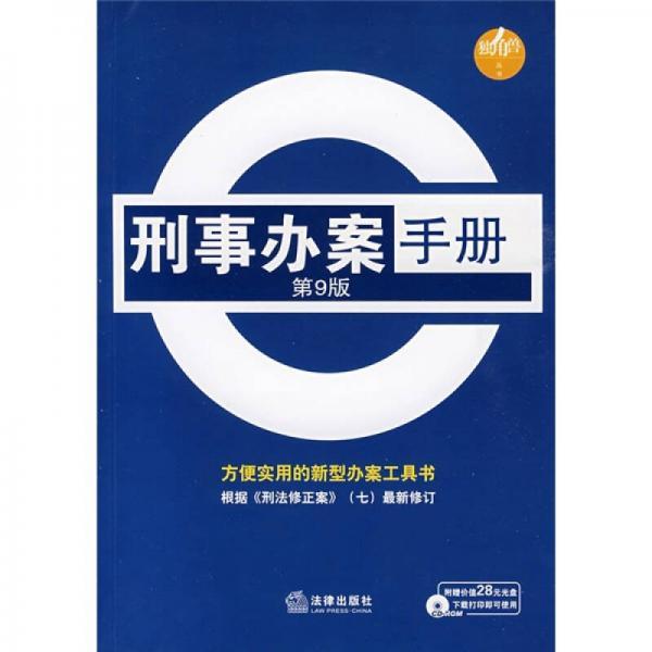 刑事办案手册(第9版)