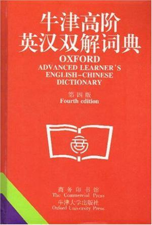 Oxford Advanced English-Chinese Dictionary (Fourth Edition)