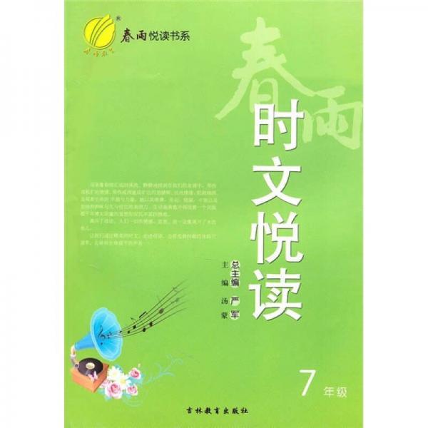 春雨时文悦读:七年级(2011)