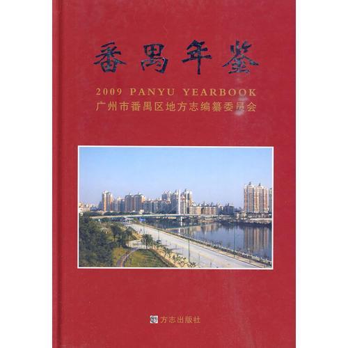 番禺年鉴2009