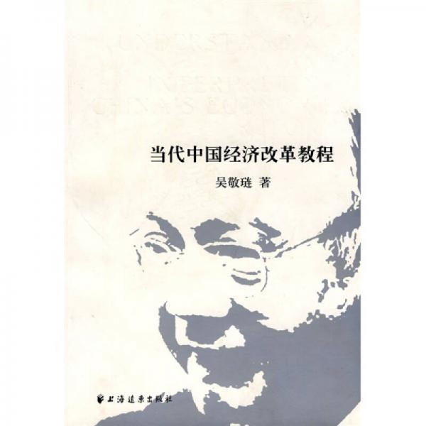 A Course in Contemporary China's Economic Reform