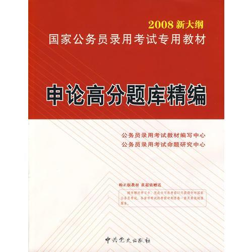 【年末清仓】申论高分题库精编2008新大纲