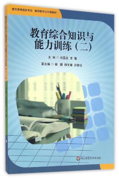 教育综合知识与能力训练(2)/教育资格国家考试教师教育公共课教材