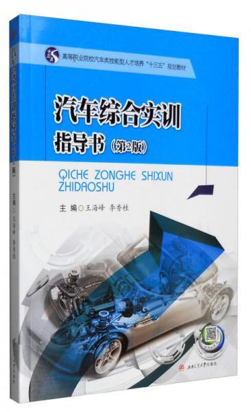 汽车综合实训指导书(第2版)