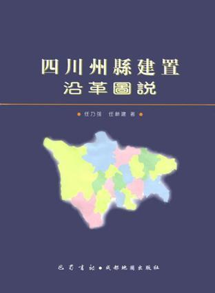 Development history of Sichuan Prefecture