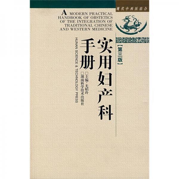 实用妇产科手册(第3版)