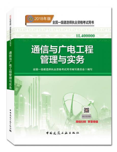 一级建造师2018教材 2018一建通信教材 通信与广电工程管理与实务 (全新改版)