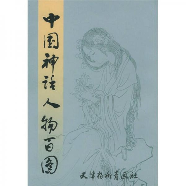 中国神话人物百图