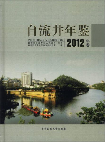 ��娴�浜�骞撮�达�2012骞村�凤�