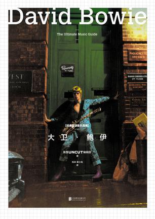 《经典摇滚音乐指南:大卫·鲍伊》