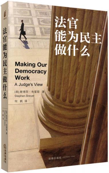法官能为民主做什么