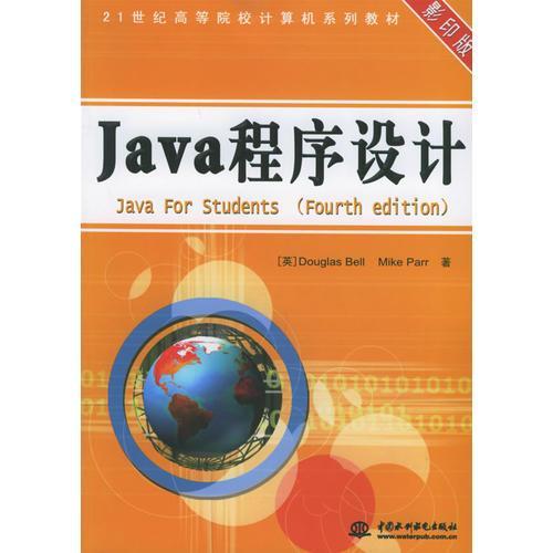 Java程序设计(影印版)