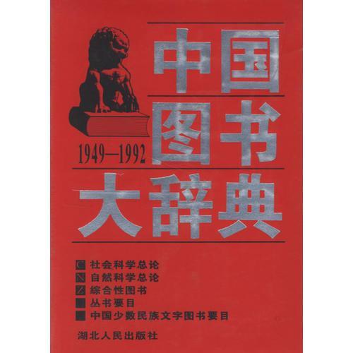 中国图书大辞典(1949-1992):社会科学总论、自然科学总论…(18)