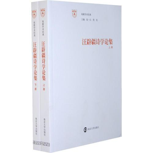 Collection of Wang Pijiang's Poetics (Volume 1 and 2)