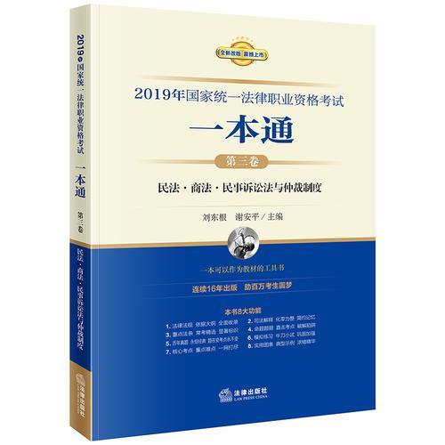 司法考试2019 2019年国家统一法律职业资格考试一本通(第三卷)