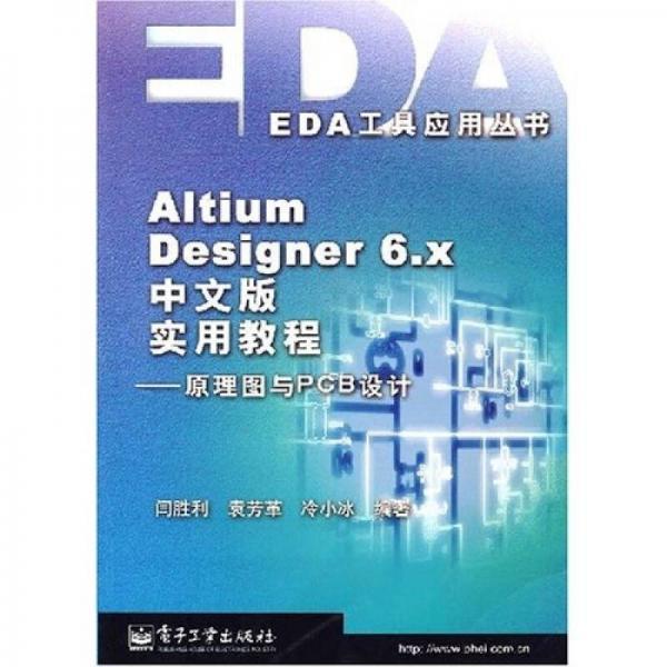Altium Designer 6.x中文版实用教程