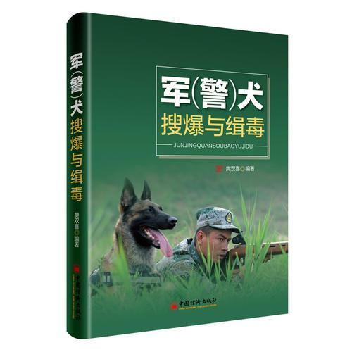 军 警 犬搜爆与缉毒