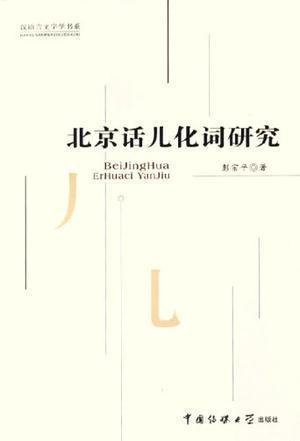 北京话儿化词研究