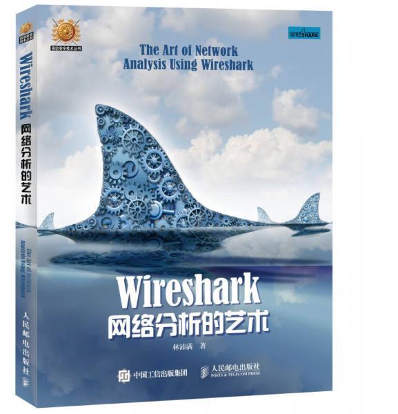 wireshark网络分析艺术