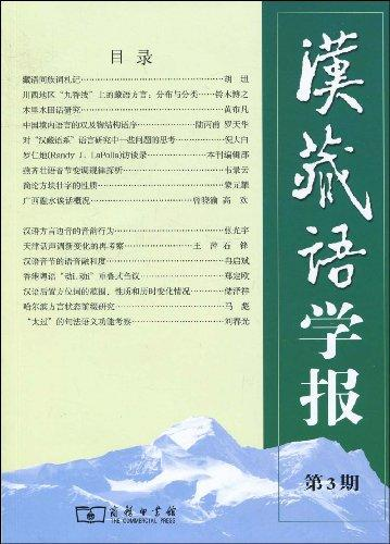 汉藏语学报(第3期)