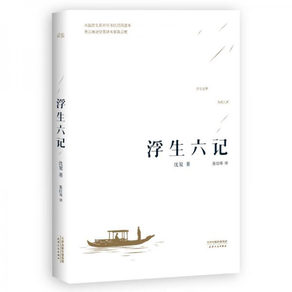 Six Chapters of a Floating Life