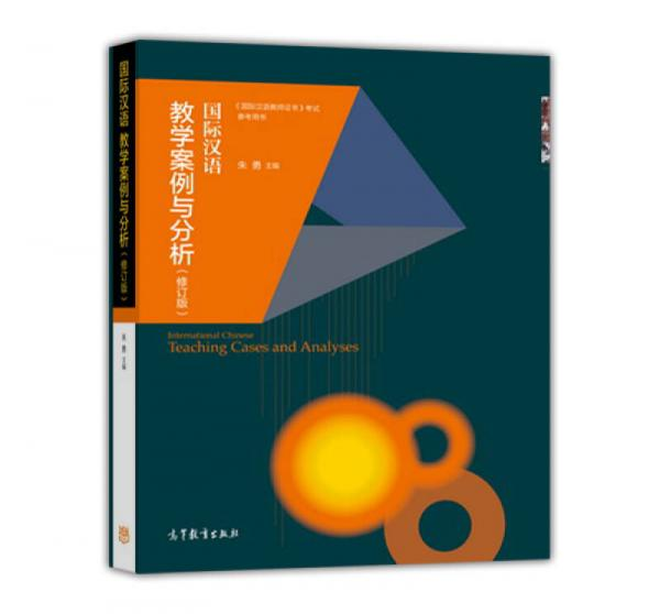 Cases and Analysis of International Chinese Teaching (Revised Edition)