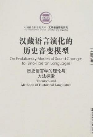 汉藏语言演化的历史音变模型:历史语言学的理论与方法探索:theories and methods of historical linguistics