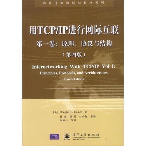 ��TCP/IP杩�琛�缃���浜��� 绗�涓��凤���������璁�涓�缁���锛�绗�����锛�