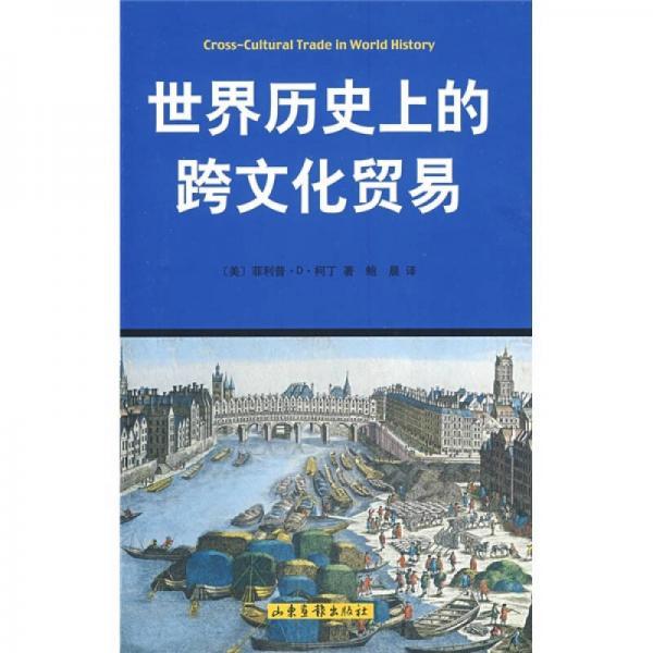 世界历史上的跨文化贸易