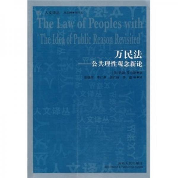 万民法:公共理性观念新论