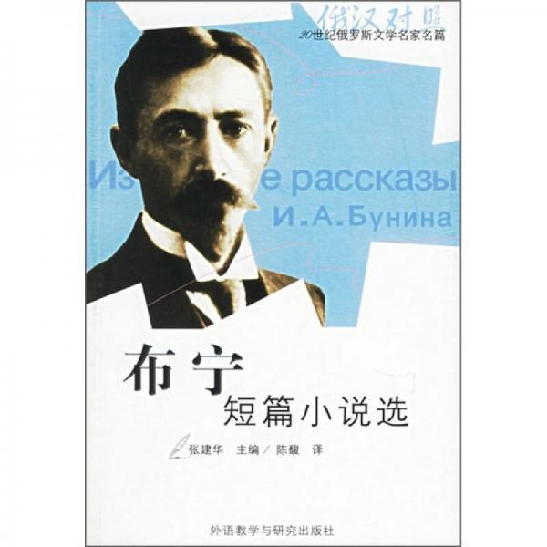 20世纪俄罗斯文学名家名篇:布宁短篇小说选(俄汉对照)