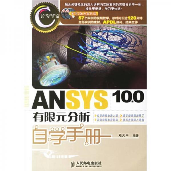 CAD/CAM/CAE自学手册:ANSYS10.0有限元分析自学手册