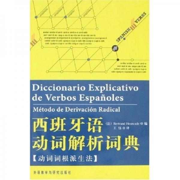 西班牙语动词解析词典