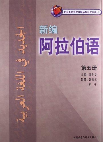 New Arabic (Vol. 5)