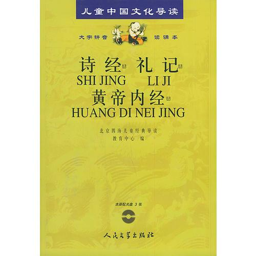 Book of Songs, Book of Rites, Yellow Emperor's Internal Classics (phonetic version) (including three CDs)-Children's Chinese Culture Guide