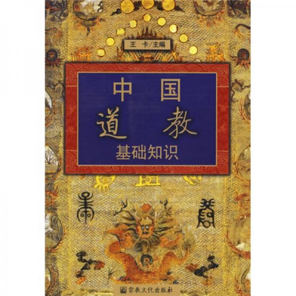 Basic knowledge of Chinese Taoism
