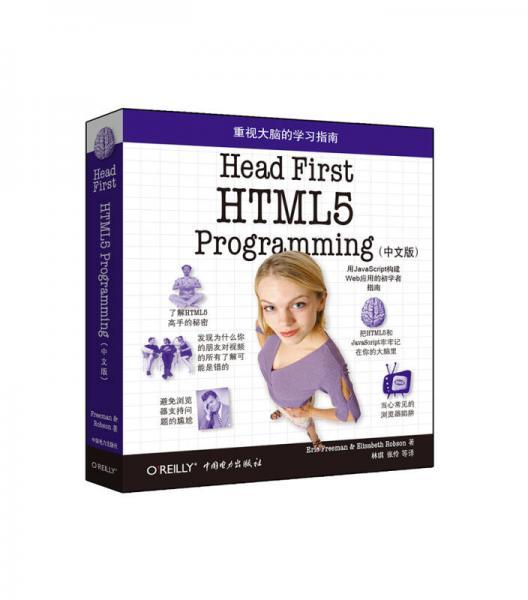 Head First HTML5 Programming锛�涓�����锛�