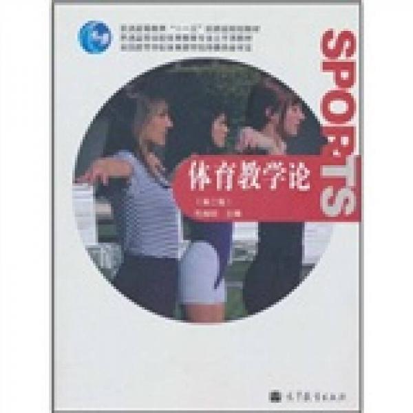 体育教学论(第2版)