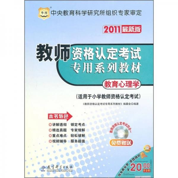 2011最新版教师资格认定考试专用系列教材:教育心理学(适用于小学教师资格认定考试)