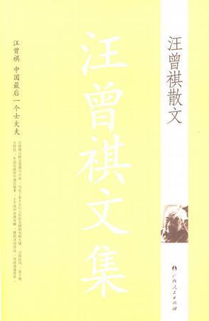 汪曾祺散文