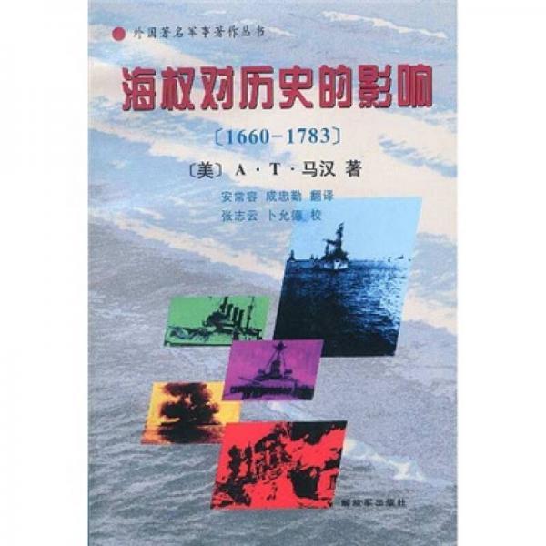 海权对历史的影响
