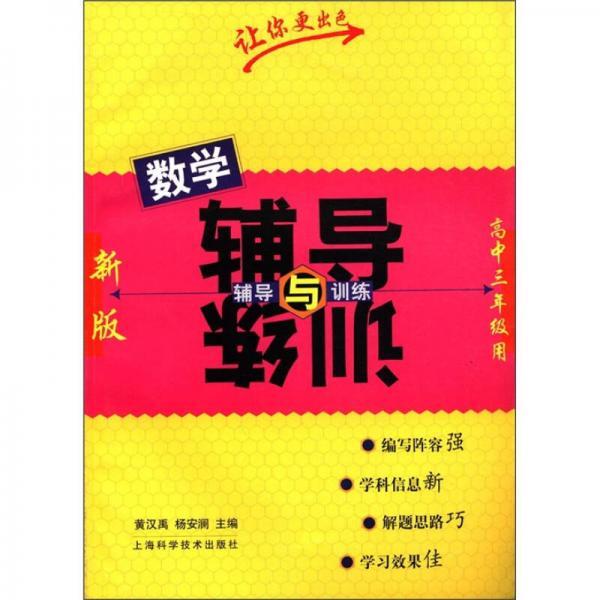 辅导与训练:数学(新版)(高3年级用)