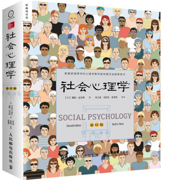 Social Psychology (11th edition, paperback)