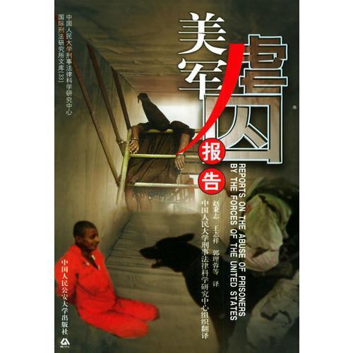 美军虐囚报告——国际刑法研究所文库(33)